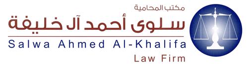 مكتب المحامية سلوى أحمد آل خليفة